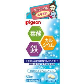 【送料無料 5000円セット】【ピジョン】ピジョンサプリメント 葉酸カルシウムプラス 60粒×5個セット