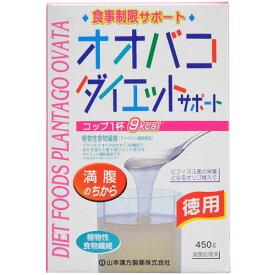【送料無料・まとめ買い×2個セット】山本漢方製薬 オオバコダイエットサポート 徳用 450g