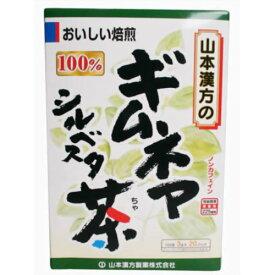 【送料無料・まとめ買い×4個セット】山本漢方製薬 ギムネマシルベスタ茶 100% 3g×20包
