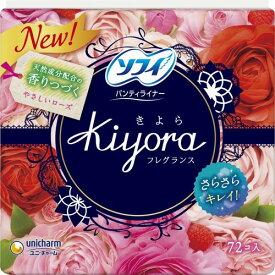 ユニ・チャーム ソフィ きよら KIYORA フレグランススイートやさしいローズの香り 72枚入 ( 生理用品 おりものシート パンティライナー ) ※パッケージデザイン変更の場合有
