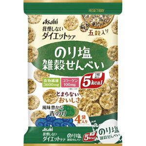 【送料無料1000円 ポッキリ】【アサヒグループ食品】リセットボディ のり塩雑穀せんべい 4袋入り×2個セット