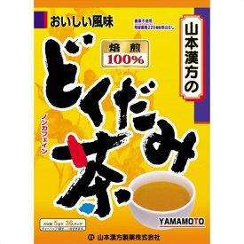 【送料無料・5個セット】山本漢方製薬 どくだみ茶 100% 5g×36包