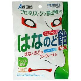【送料無料1000円 ポッキリ】【浅田飴】浅田飴 シュガーレスはなのど飴 EX 70g×2個セット