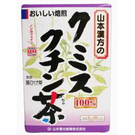 【送料無料・2個セット】山本漢方製薬 クミスクチン茶 100% 3g×20包