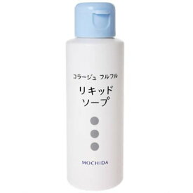 【送料無料】持田ヘルスケア コラージュフルフル リキッドソープ 100ml 1個