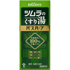 【送料無料×3個セット】【ツムラ】ツムラのくすり湯 バスハーブ 650ml(入浴剤)