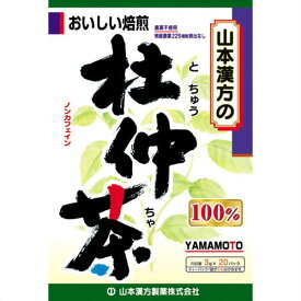 【送料無料・3個セット】山本漢方製薬 杜仲茶 100% 3g×20包