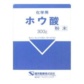 【送料無料1000円 ポッキリ】【健栄製薬】ホウ酸(化学用) 300g 4987286407180 ×2個セット