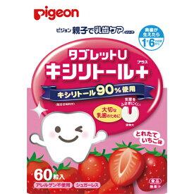 【送料無料・まとめ買い2個セット】ピジョン 親子で乳歯ケア タブレットU とれたていちご味 60粒 1歳6ヶ月頃から