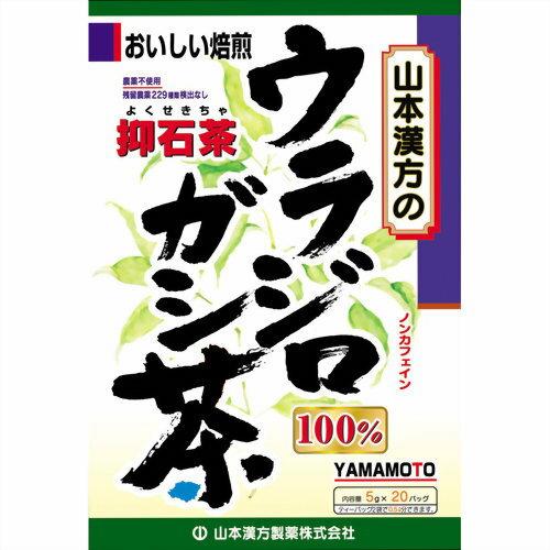 【送料無料・3個セット】山本漢方製薬 ウラジロガシ茶 100% 5g×20包