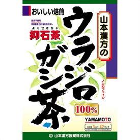 【×3個セット送料無料】山本漢方製薬 ウラジロガシ茶 100% 5g×20包/4979654024181/