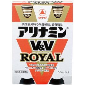 【送料無料・まとめ買い3個セット】武田薬品工業 アリナミンV&V ロイヤル 50ml×2本