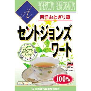 【送料無料・3個セット】山本漢方製薬 セントジョンズワート 100% ティーバッグ 3g×14袋