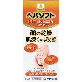 【配送おまかせ】【ロート製薬】メンソレータム ヘパソフト薬用顔ローション 50g 1個