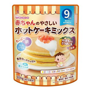 【×2個 配送おまかせ】和光堂 赤ちゃんのやさしいホットケーキミックス かぼちゃとさつまいも 9か月頃から 100g 1個