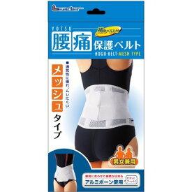 【送料無料 5000円セット】腰痛保護ベルト メッシュタイプ L×2個セット