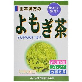 【送料無料・2個セット】山本漢方製薬のよもぎ茶 8g×32包