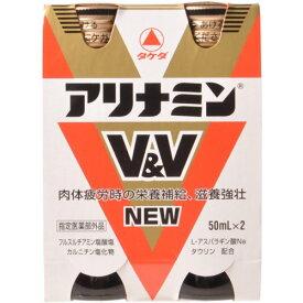 【送料無料・まとめ買い×20個セット】武田薬品工業 アリナミンV&V 50ml×2本入