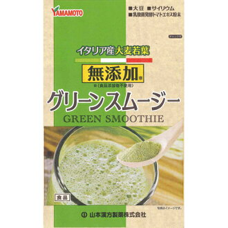 150 g of Yamamoto Chinese medicine medicine manufacture no addition green smoothies