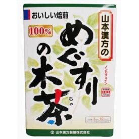 【送料無料・3個セット】山本漢方製薬 めぐすりの木茶(メグスリノキ茶) 100% 3g×10包