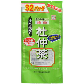 【山本漢方製薬】山本漢方 焙煎杜仲茶 冷水煮だし用 8g×32包