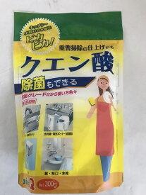 丹羽久 クエン酸 300g(4528931000990)重曹掃除の仕上げにも・・マルチクリーナー除菌もできる。