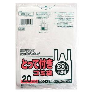 【送料込・まとめ買い×30個セット】サニパック とって付きゴミ袋 30L 半透明 20枚 Y39T(ごみ袋)
