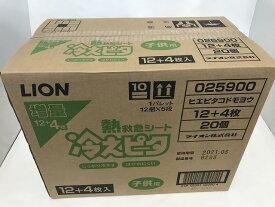 【送料込×20コセット】【ライオン】冷えピタ 子供用 冷却シート 増量 16枚(12+4枚)