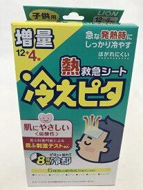 【ライオン】冷えピタ 子供用 冷却シート 増量 16枚(12+4枚)