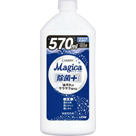 【送料無料】ライオン CHARmY magica(チャーミーマジカ) 除菌プラス 替え 570mL 1個