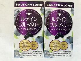 【×2個セット送料無料】ボシュロム ルテインブルーベリー&アスタキサンチン 60粒