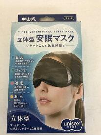 【送料無料 5000円セット】中山式 magico マジコ 立体型 安眠マスク ブラック(4975974050459)×4個セット