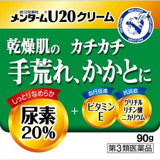 멘탐 U20 크림 90 g(4987036162314) 각질연화 치료약 1개