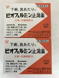 【×2個セット送料無料】【第2類医薬品】ビオフェルミン止瀉薬 12包