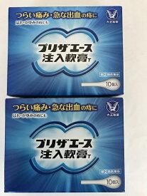 【×2個セット送料無料】【第(2)類医薬品】プリザエース注入軟膏T 10個