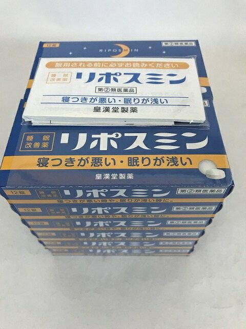 【×10個セット送料無料】【第(2)類医薬品】皇漢堂製薬 リポスミン 12錠(4987343100115) 催眠鎮静剤