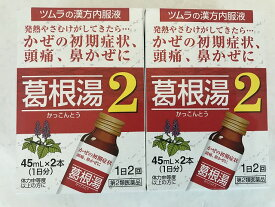【送料無料】【第2類医薬品】 ツムラ漢方 葛根湯液2 45×2本×2個セット(4987138322340)風邪薬 液剤