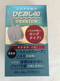 【第2類医薬品】コトブキ浣腸ひとおし4040g×2個入
