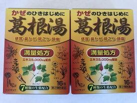 【×2個セット送料無料】【第2類医薬品】葛根湯エキス顆粒 至聖 16包(4987416035610)