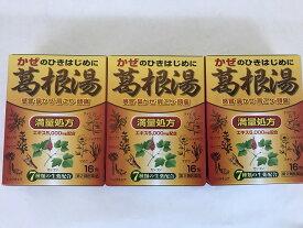 【送料無料・まとめ買い3個セット】【第2類医薬品】葛根湯エキス顆粒 至聖 16包(4987416035610)