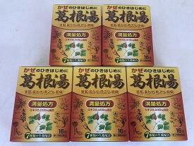 【×5個セット送料無料】【第2類医薬品】葛根湯エキス顆粒 至聖 16包(4987416035610)
