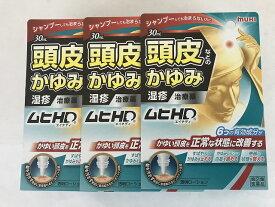 【×3個セット送料無料】【第(2)類医薬品】池田模範堂 ムヒHD 30ml(4987426002664)頭皮などかゆみに