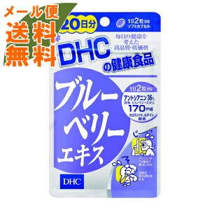 【メール便送料無料】DHC ブルーベリーエキス 20日分 40粒 ブルーベリーサプリメント 1個
