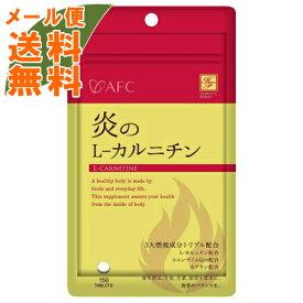 【メール便送料無料】AFC ハートフルシリーズ 炎のL-カルニチン 150粒入 1個