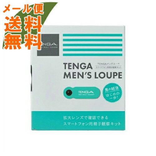 【メール便送料無料】TENGA MEN'S LOUPE テンガ メンズ ルーペ /観察キット
