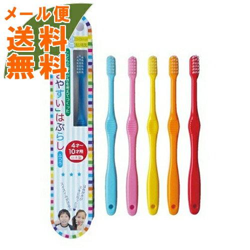 【メール便送料無料】LT-10 「 磨きやすい 」 歯ブラシ こども用 ※色は選べません。