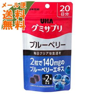【メール便送料無料】UHA味覚糖 グミサプリ ブルーベリー 20日分 40粒