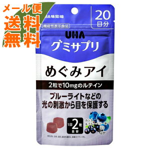 【メール便送料無料】UHA味覚糖 グミサプリ めぐみアイ カシス&ブルーベリー味 20日分 40粒入 1個