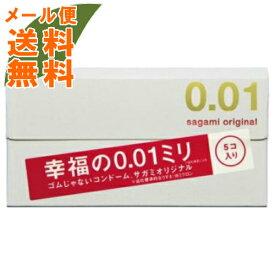 【メール便送料無料】サガミ オリジナル 0.01 5個入 スキン 避妊具 コンドーム こんどーむ(4974234619245)ゼロゼロワン 体にやさしいポリウレタン素材 0.01ミリのうすさを実現 sagami original 0.01mm