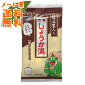 【メール便送料無料】【カイゲンファーマ】改源 しょうが湯 15g×6袋 1個